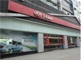 重庆铭兴盛元汽车销售有限公司