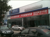 重庆鹰王汽车销售有限公司