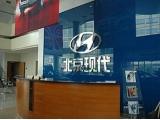 北京现代汽车御驰特约销售服务店