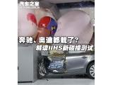 豪车也栽了?解读IIHS新碰撞测试