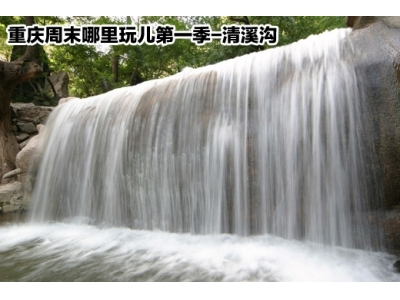 重庆周末哪里玩儿第一季