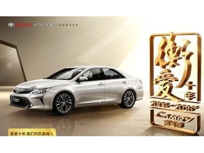 十年荣耀之旅 2017款丰田凯美瑞重庆钜惠上市