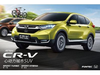 东风Honda将携全车系亮相广州车展