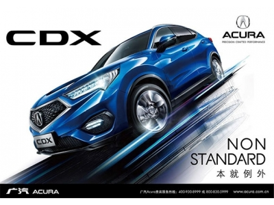广汽Acura出击重庆汽车消费节