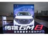 祺创新维度—传祺GM8 重庆上市