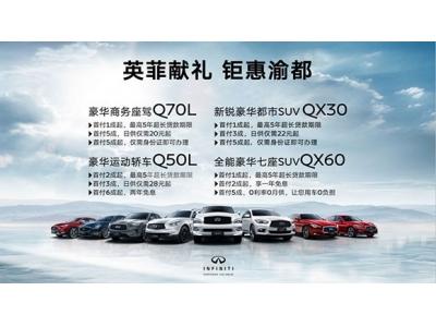 重庆国际车展,不可错过的英菲尼迪