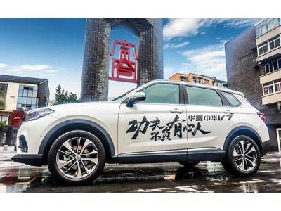 华晨中华V7与国际豪华汽车品牌携手打造