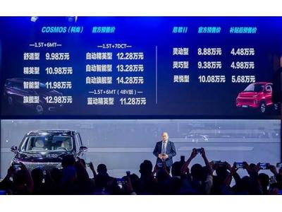 """欧尚汽车针对中国大家庭推出""""15万级双车出行解决方案"""""""