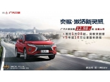 廣汽三菱奕歌全新上市,售價12.98萬元-18.58萬元