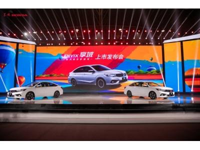 东风Honda享域上市 9.98 万元起售