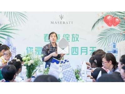 運天(中國)重慶瑪莎拉蒂《春意綻放丨你是人間的四月天》活動回顧