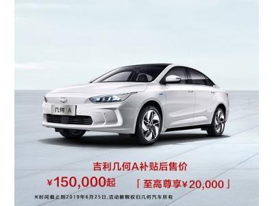 高端純電轎車 幾何A亮相重慶車展