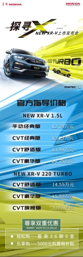 【新闻通稿】全新XR-V上市0711——最终版(1)100