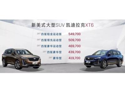 凯迪拉克XT6尊崇上市 售价41.97-54.97万元