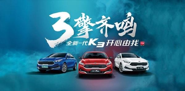 终稿-深度调整的中国车市给了我们什么启示2634