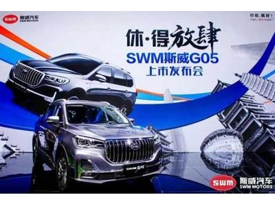 斯威G05全球上市售价6.99-10.39万元