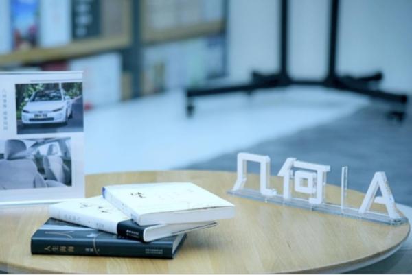 _0907【新闻稿】几何品牌成都首次设展,打造蓉城最具文艺范展台935