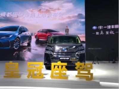 TNGA蓉城集结,一汽丰田产品矩阵越发强大