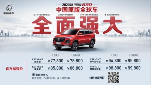 _【新闻稿】中国原版全球车升级上市,2020款宝骏530售价7.78-9.98万元164