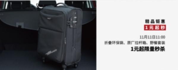 """_挚爱拥车 狂欢畅购,长安马自达2019""""双11""""天猫活动即将开启370"""