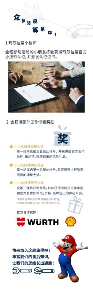 新闻稿—重庆保利汽车-蒂一匠童招募中76
