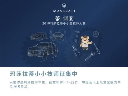 新闻稿—重庆保利汽车-蒂一匠童招募中106