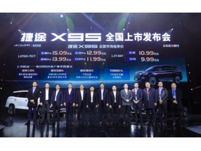 9.99万元起,捷途X95正式上市