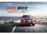 多项增配新劲炫上市 售价 9.98-13.98万