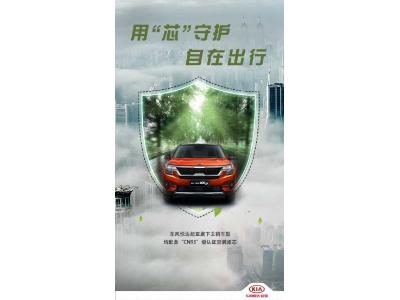"""東風悅達起亞多款車型搭載""""CN95""""級認證空調濾芯"""