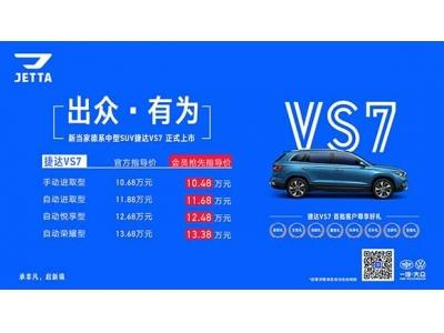捷達VS7上市 售價10.68萬元-13.68萬元