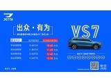 捷达VS7上市 售价10.68万元-13.68万元