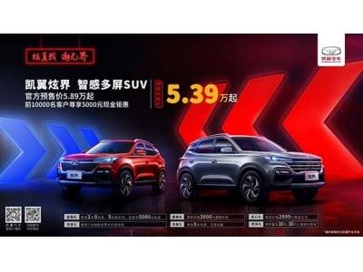 智感多屏SUV来袭!凯翼炫界6月22日上市