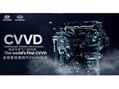 全球首创第四代CVVD技术 凯酷技术发布