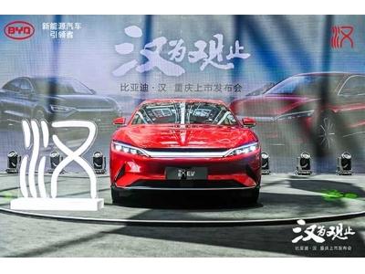 创21项之最,新能源旗舰轿车汉正式登录万博体育app世杯版下载