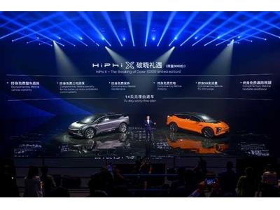全球首款可进化超跑SUV高合HiPhi X首次亮相北京国际车展