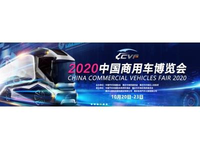 """""""智联˙驶向未来""""2020中国商用车博览会盛大开幕"""