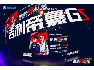 """吉利帝豪GS跨界酷狗音乐举办""""地表8英里""""城市Live音乐盛宴"""