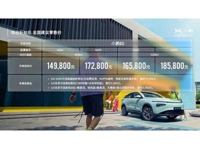 小鹏G3i上市 售价14.98-18.58万元