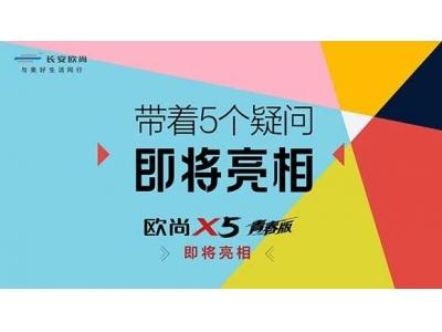 欧尚X5青春版——我们不是追光者,我们就是光